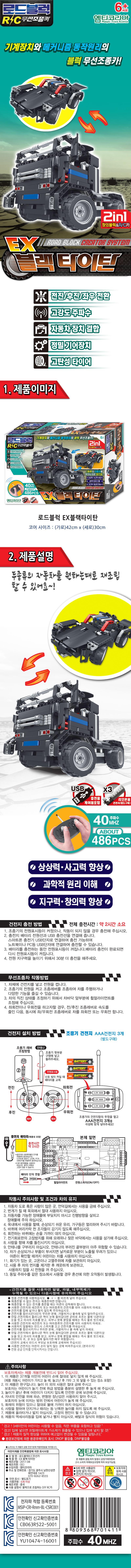 로드블럭 2in1 EX 블랙 타이탄 - 우토, 45,900원, R/C 카, 미니 R/C카