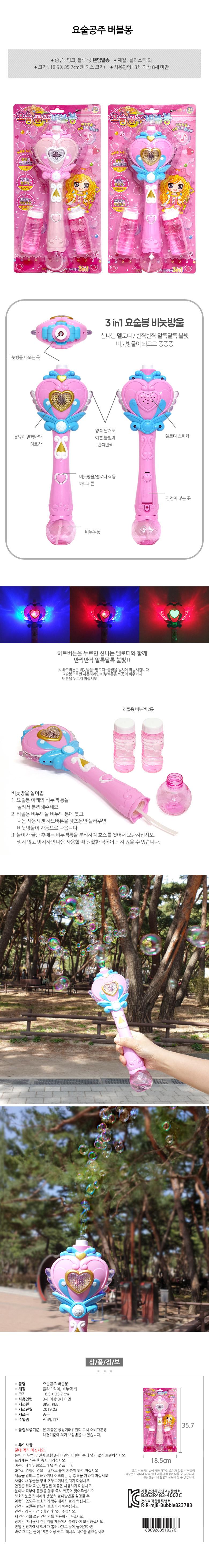 요술공주 요술봉 자동버블건 (랜덤) - 우토, 11,400원, 장난감, 장난감