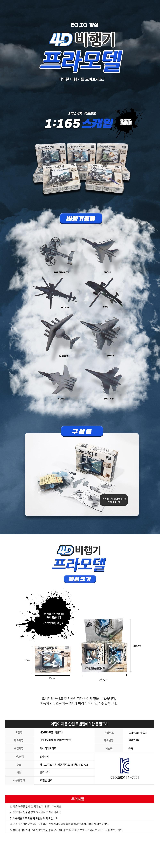 4D 프라모델 비행기 시리즈 (BOX) - 우토, 10,300원, 밀리터리 프라모델, 밀리터리 프라모델