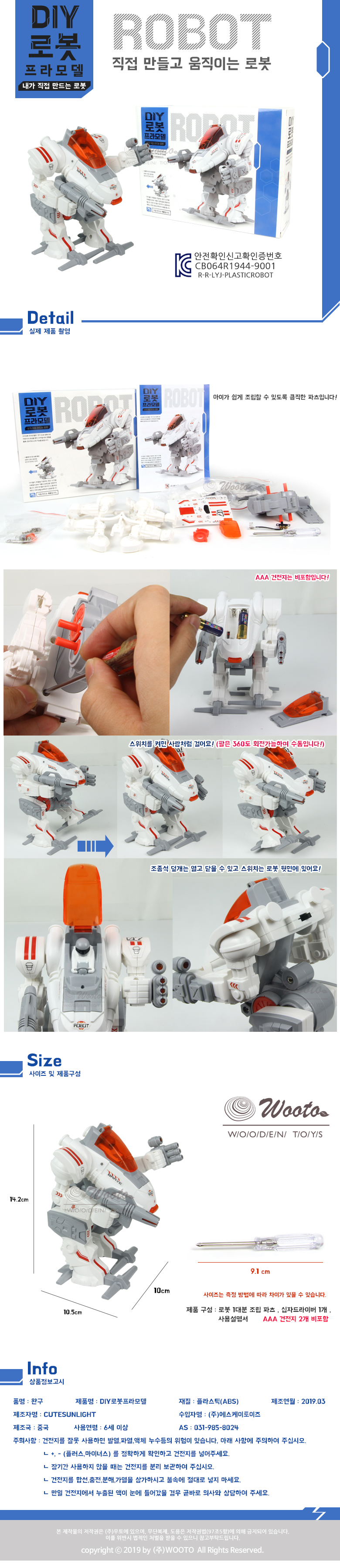 DIY 로봇 프라모델 움직이는 조립 로보트 장난감 - 우토, 11,400원, 기타 R/C , R/C 로봇