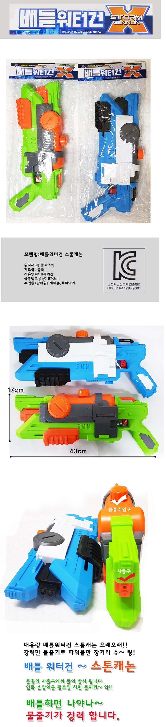 배틀 워터건 스톰캐논 물총 (랜덤) - 우토, 10,300원, 장난감, 장난감