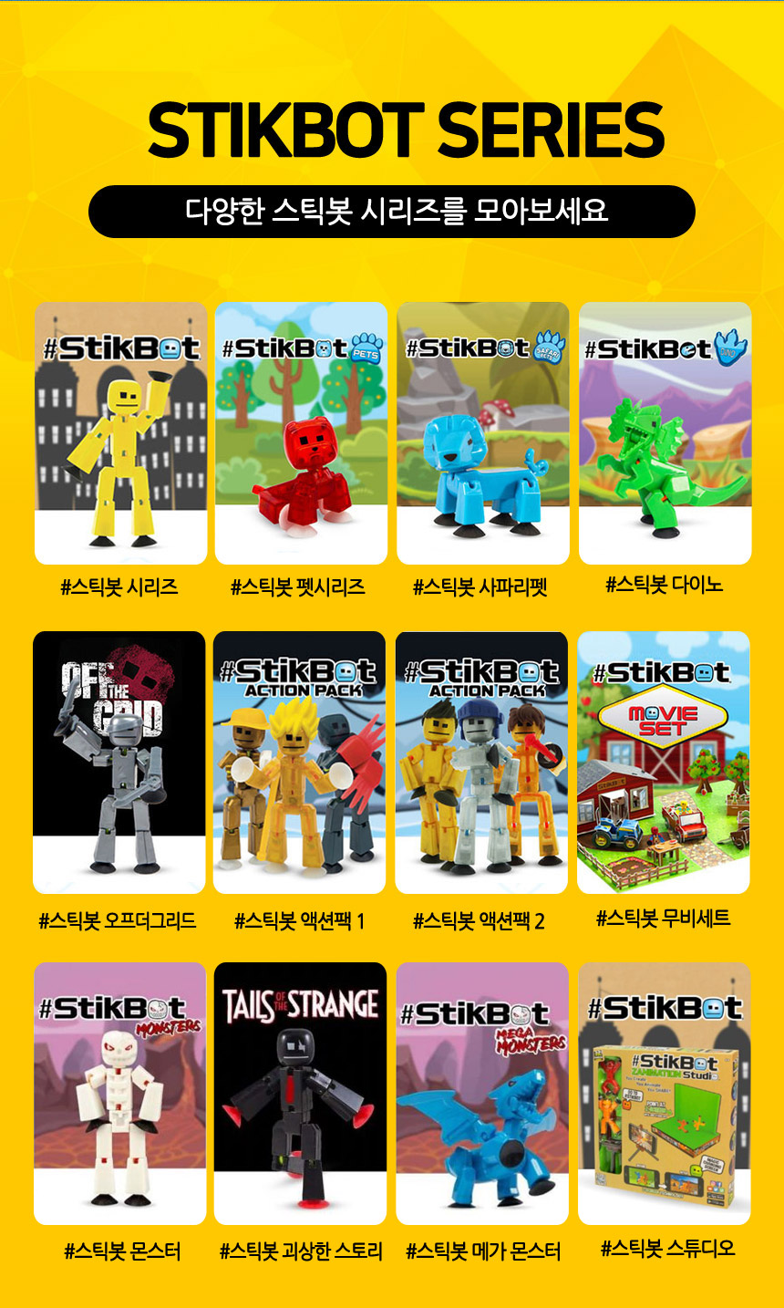(정식수입품) 스틱봇 롤플레이 (랜덤) - 스틱봇, 13,800원, 기타 피규어, 기타 피규어