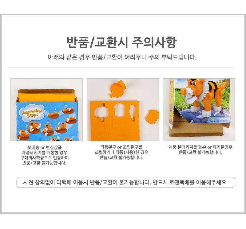 캐리 나의 컵밭 - 우토, 5,800원, 교육완구, 교육완구