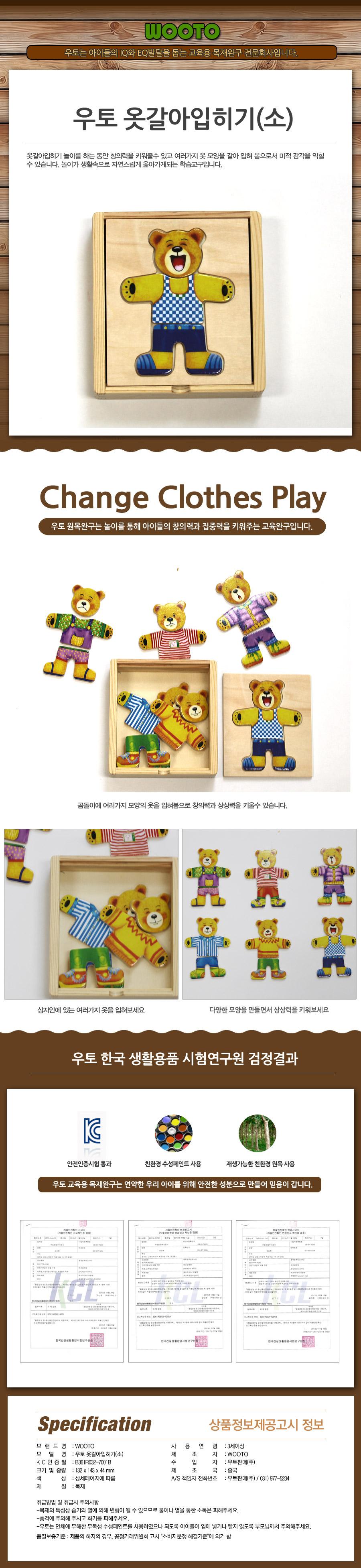 옷갈아입히기(소), 원목장난감 - 토이비젼, 7,500원, 조각/퍼즐, 우드퍼즐