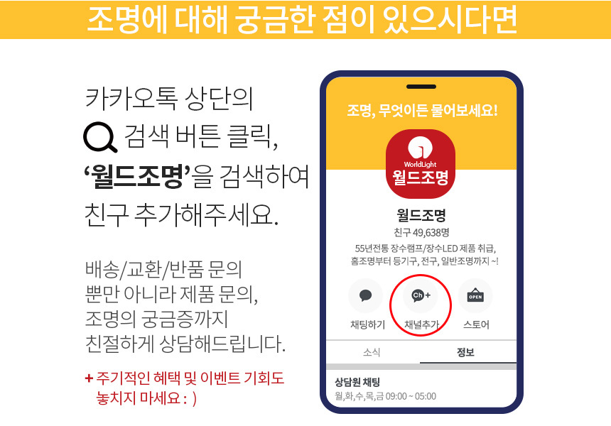 월드라이팅 - 소개
