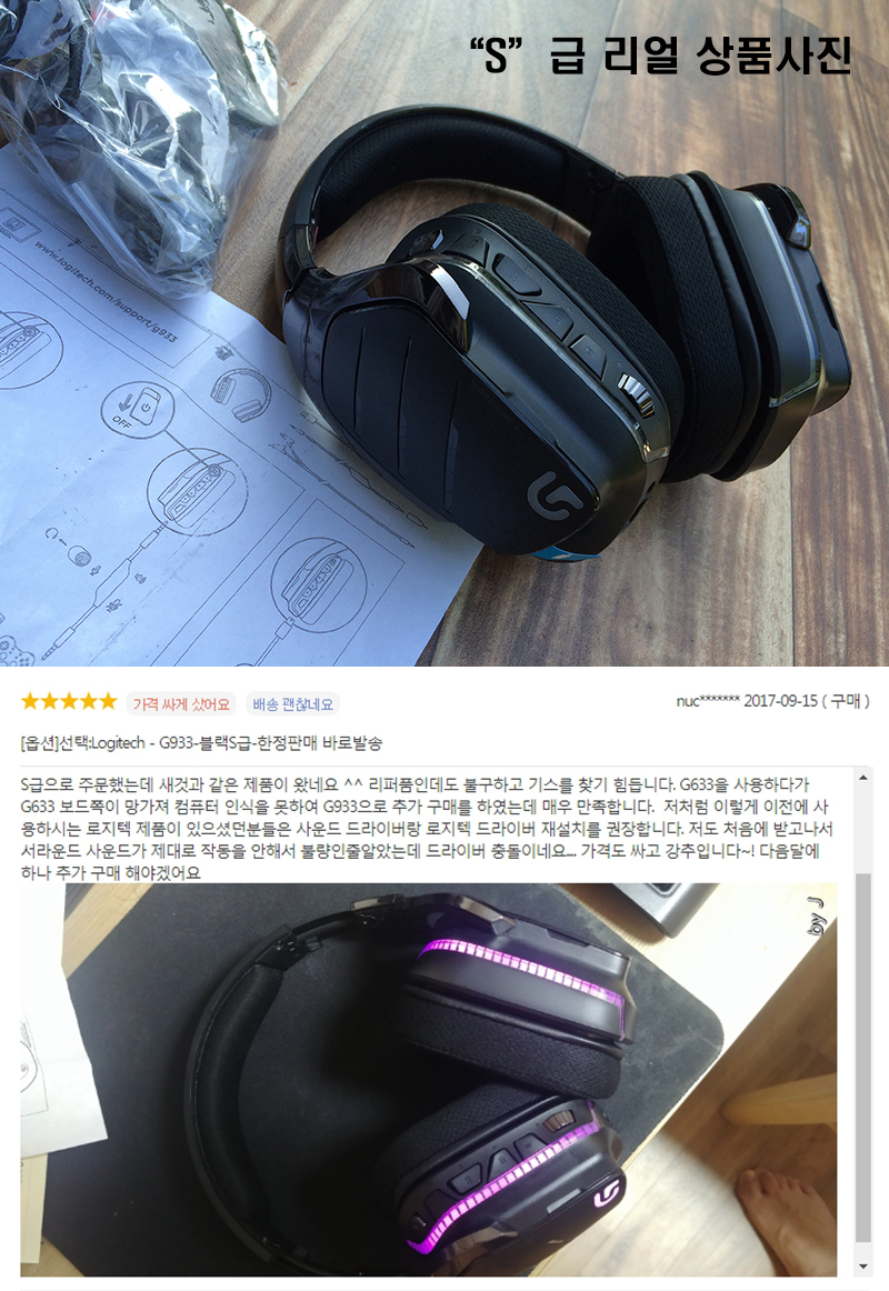 Logitech G933 Gaming Bluetooth Headset Wireless Headsets