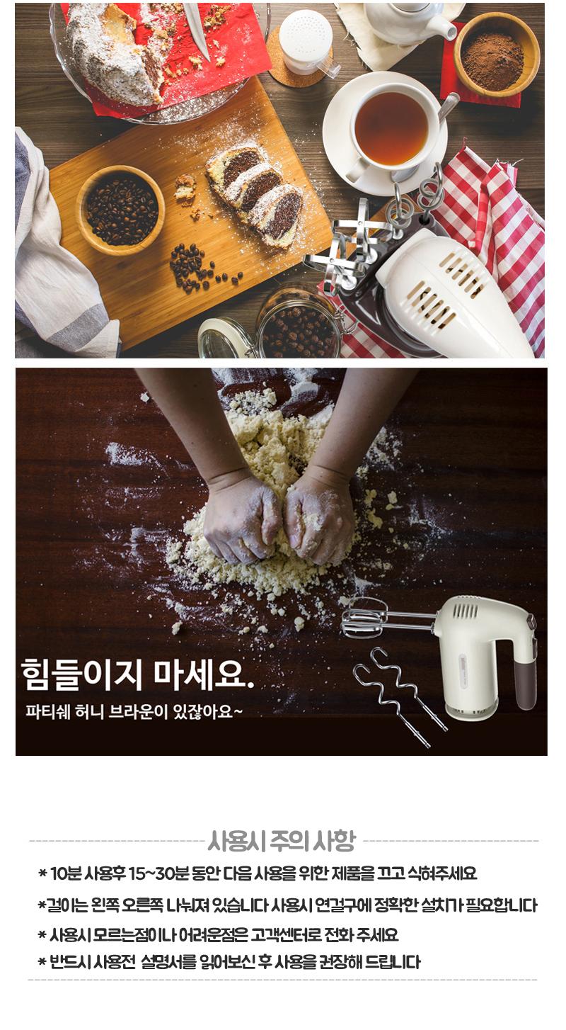 신형 브레드가든 핸드믹서기 4종 반죽기 거품기 - 브레드가든, 26,500원, 조리도구, 거품기