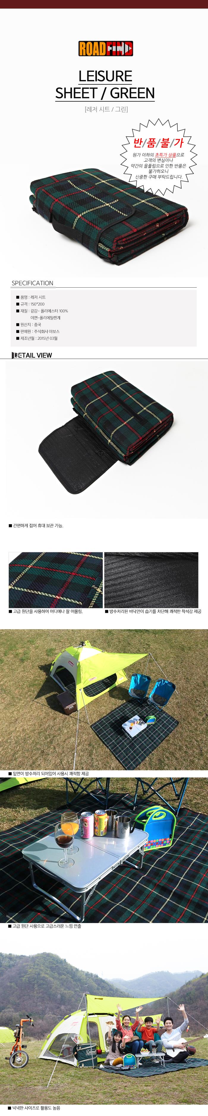 로드파인드 4인용 레저시트 - 이케아, 6,500원, 매트/돗자리, 매트/돗자리/베개