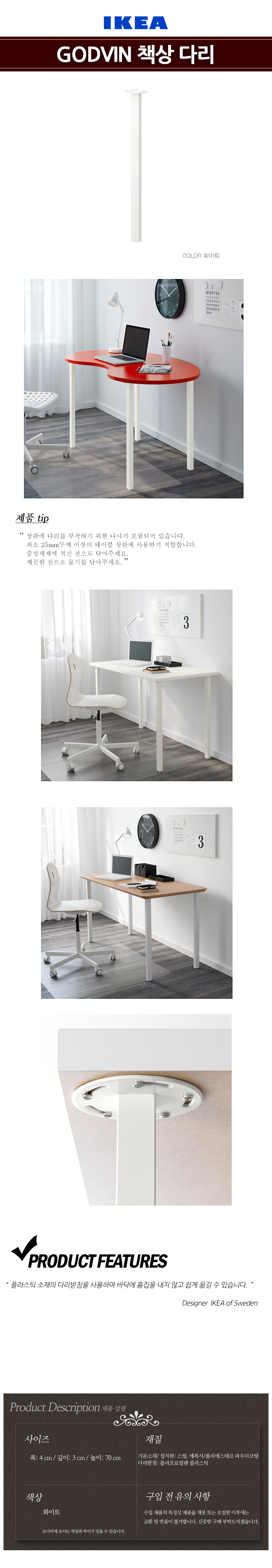 이케아 GODVIN 책상다리 - 이케아, 19,250원, DIY 책상/의자, DIY 책상/테이블