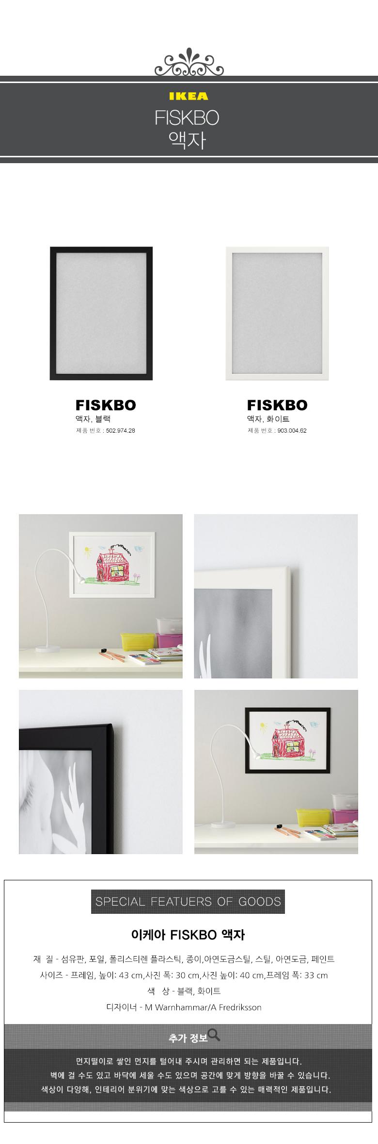 이케아 FISKBO 액자 (30x40) - 이케아, 6,330원, 액자, 미니액자
