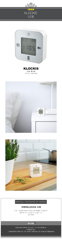 KLOKIS 시계 - 이케아, 9,580원, 알람/탁상시계, 디자인시계
