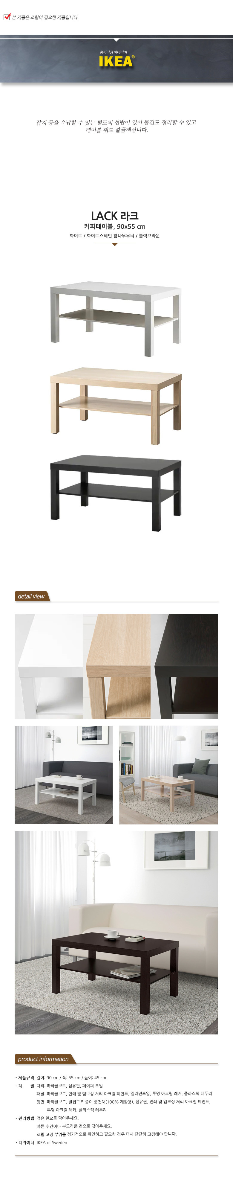 이케아 LACK 커피테이블(90x55 cm) - 이케아, 53,580원, 거실 테이블, 소파테이블