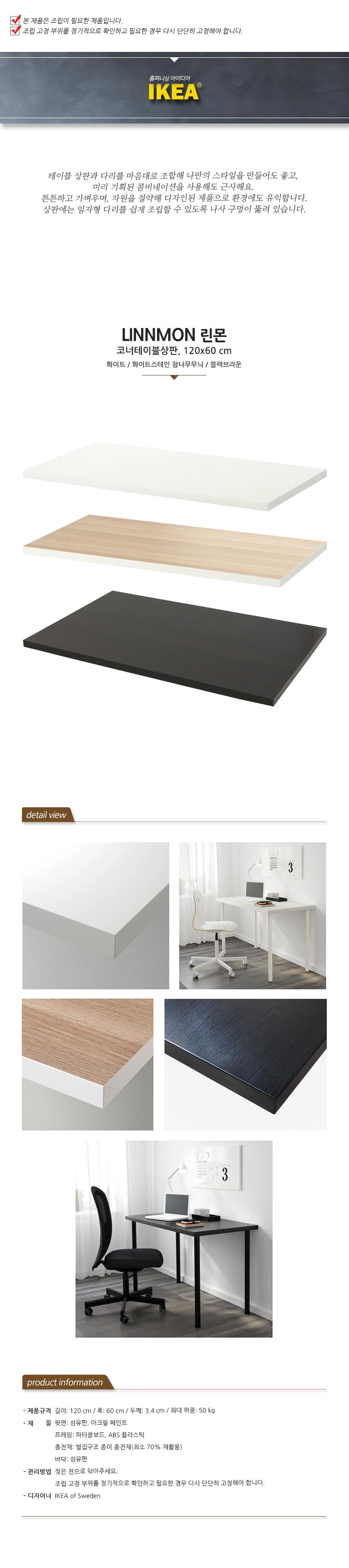 이케아 LINNMON 테이블상판(120x60 cm) - 이케아, 52,080원, 가구, 테이블/책상