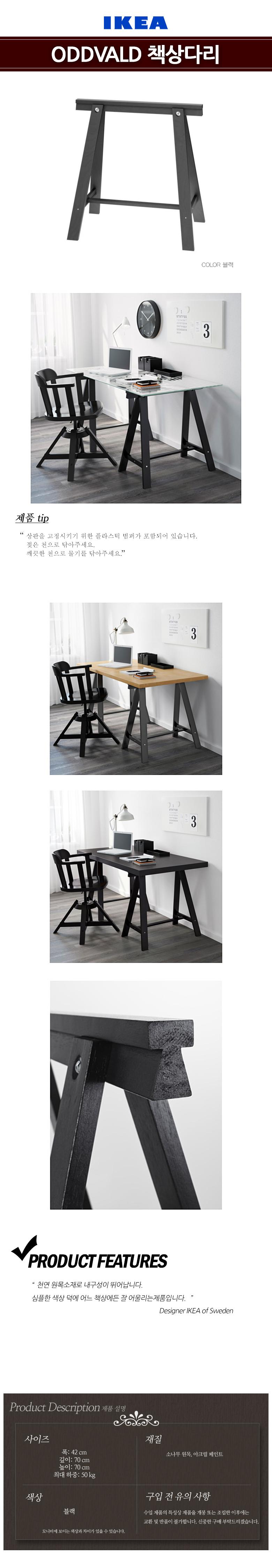 이케아 ODDVALD 책상다리 - 이케아, 35,500원, DIY 책상/의자, DIY 책상/테이블