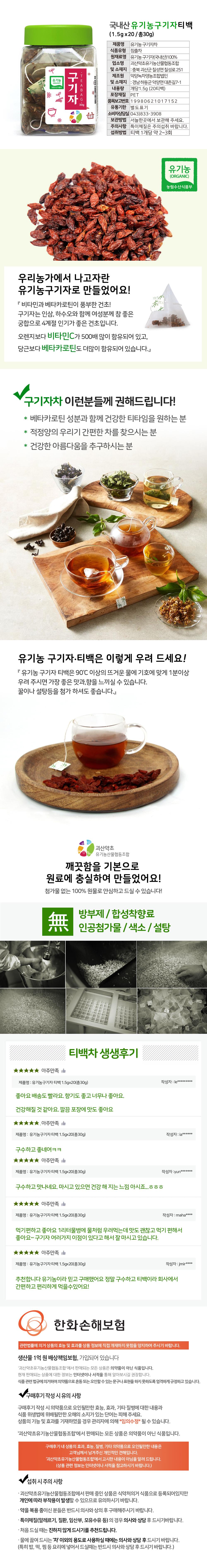 유기농구기자 티백 1.5gx20(총30g) - 초능력, 18,000원, 차, 우롱차/전통차/한방차
