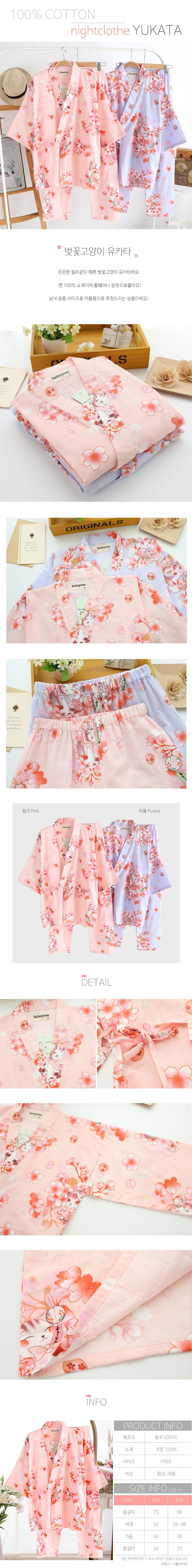 벚꽃고양이 유카타 투피스 - 투교샵, 23,000원, 홈웨어, 여성홈웨어