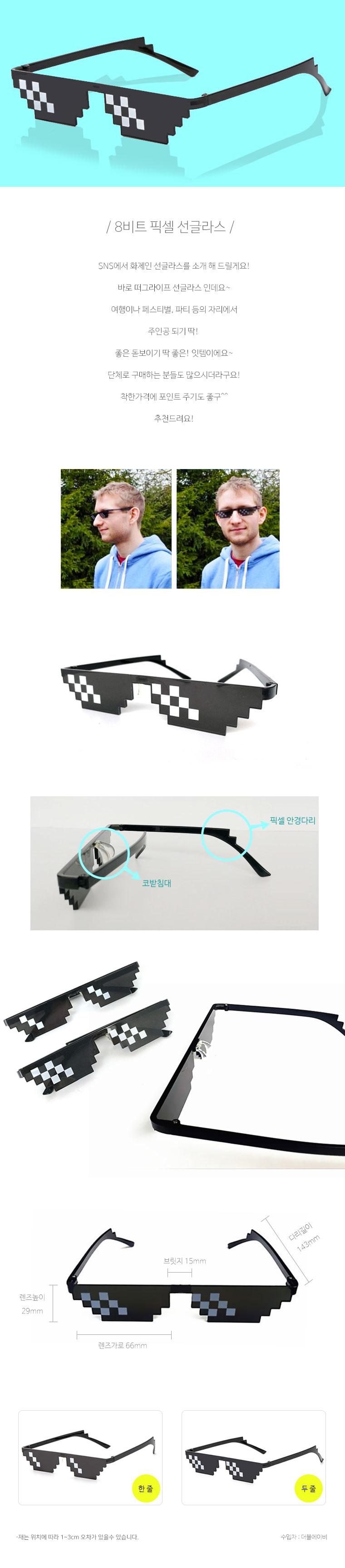 8비트 픽셀 선글라스 - 투교샵, 3,900원, 안경/선글라스, 선글라스