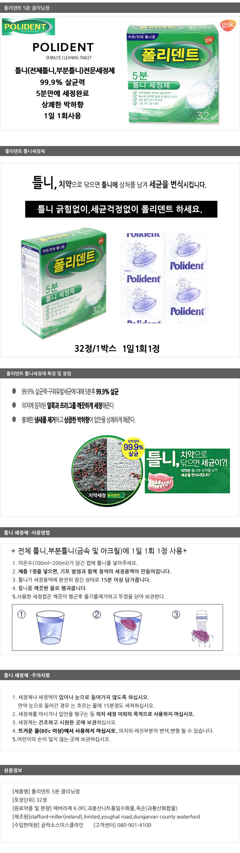 Polident Dentures Cleaners 32tabletsx3baskety Device Denture 11street Seller Information