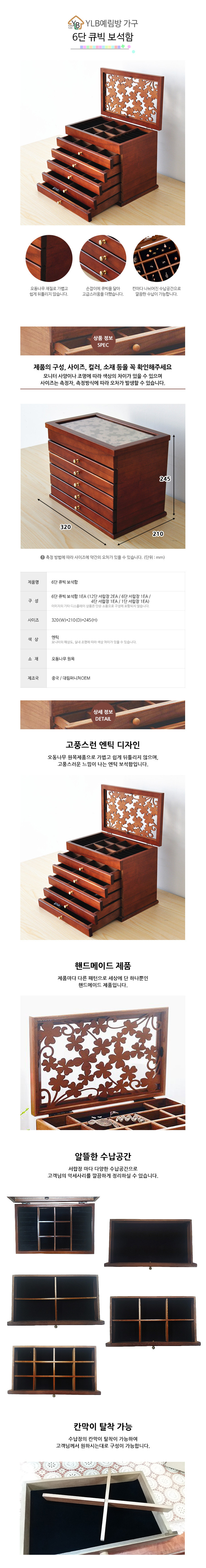 원목 6단 큐빅 보석함 - YLB예림방, 56,900원, 보관함/진열대, 주얼리보관함