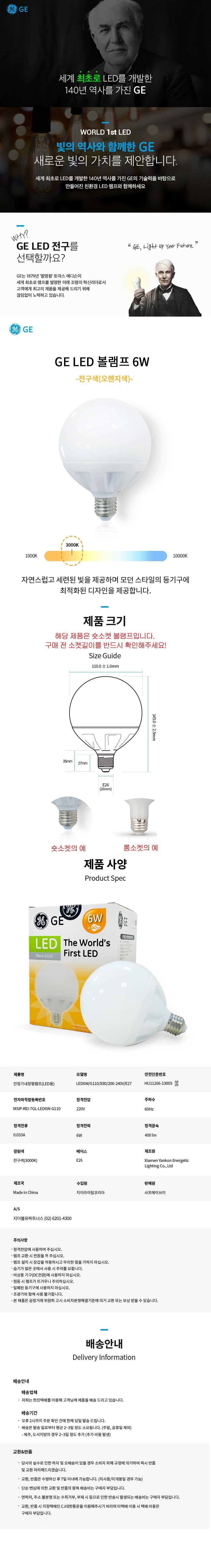 GE_bowllamp_6W_orange_verdor.jpg