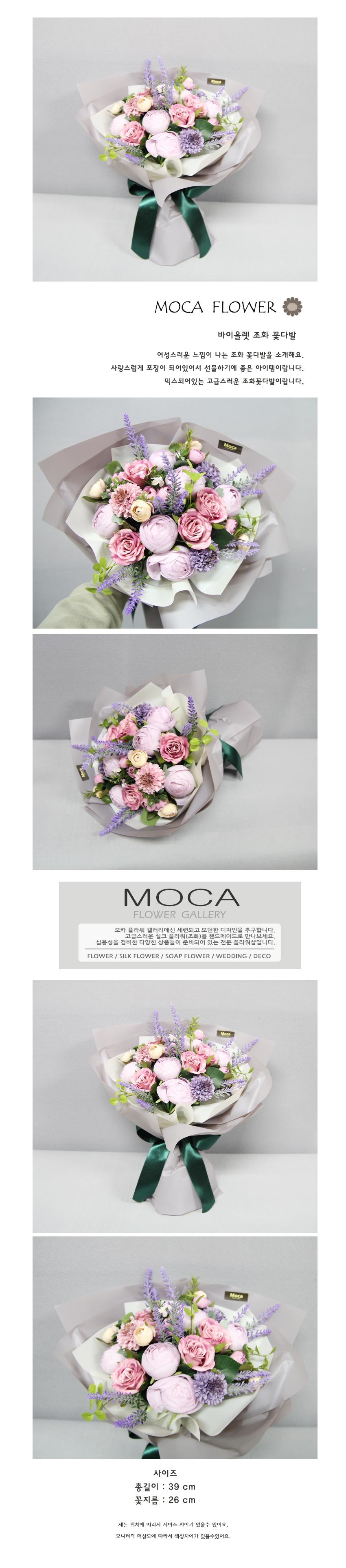바이올렛 조화꽃다발 - 모카플라워갤러리, 29,800원, 조화, 꽃다발/꽃바구니