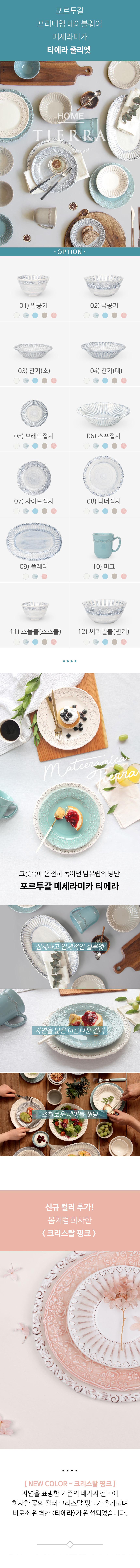 메세라미카 포르투갈 티에라 줄리엣 핸드메이드도자기 - 테이블코드, 14,400원, 접시/찬기, 접시