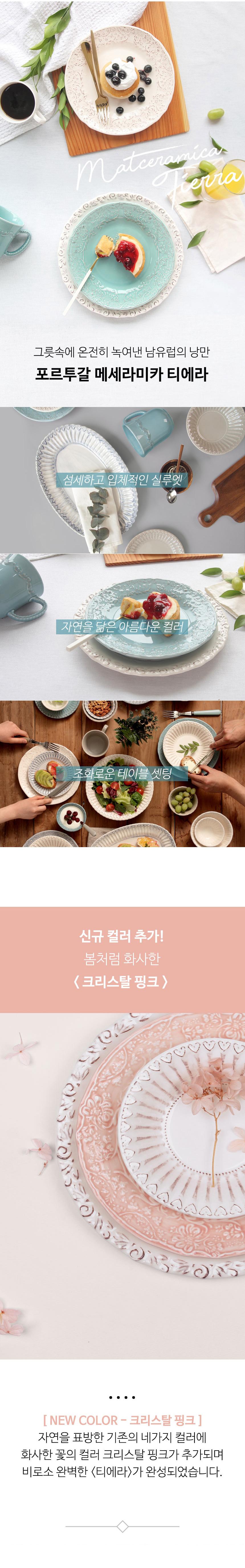 포르투갈 메세라미카 티에라 사이드플레이트 5color18,700원-테이블코드주방/푸드, 주방식기, 접시/찬기, 도자기바보사랑포르투갈 메세라미카 티에라 사이드플레이트 5color18,700원-테이블코드주방/푸드, 주방식기, 접시/찬기, 도자기바보사랑