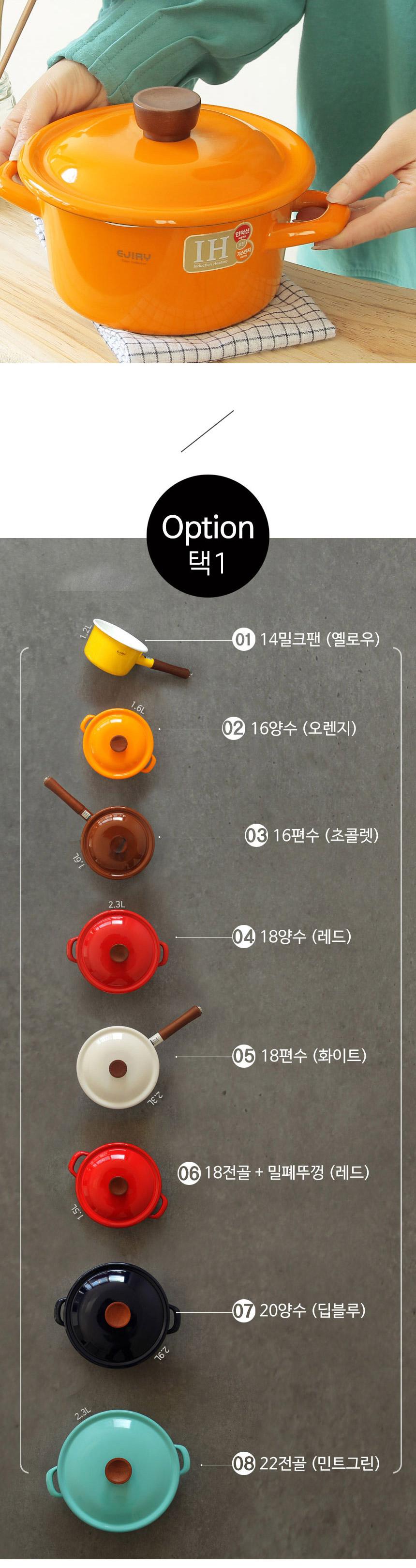 일본 에지리 컬러콜렉션 프리미엄 법랑냄비 29,000원-테이블코드주방/푸드, 조리도구/기구, 냄비, 법랑 냄비바보사랑일본 에지리 컬러콜렉션 프리미엄 법랑냄비 29,000원-테이블코드주방/푸드, 조리도구/기구, 냄비, 법랑 냄비바보사랑