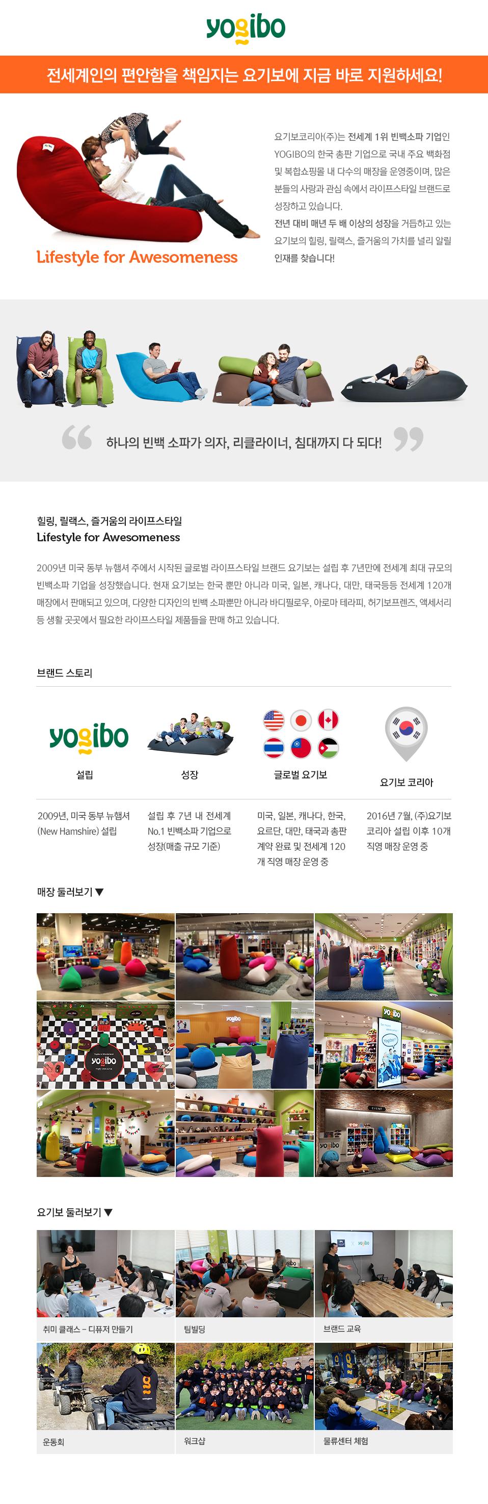 [용산/아이파크몰] 요기보 매장 판매 정규직 채용