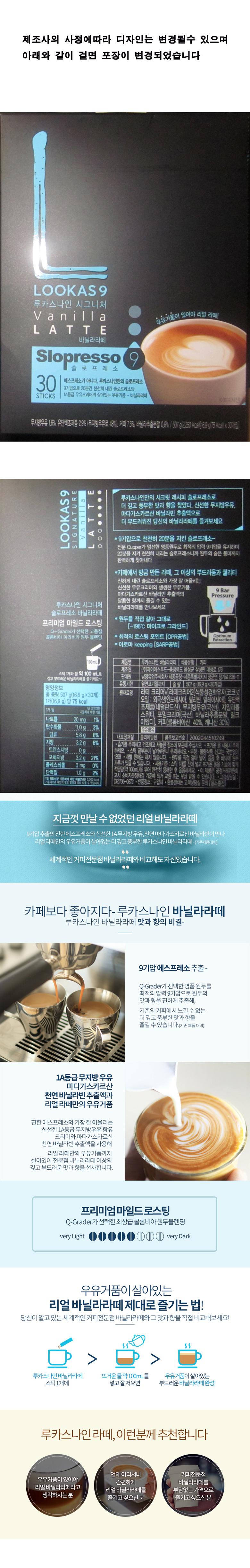 남양 루카스나인 바닐라라떼 30개입 - 아리온, 13,000원, 커피, 커피믹스/인스턴트커피