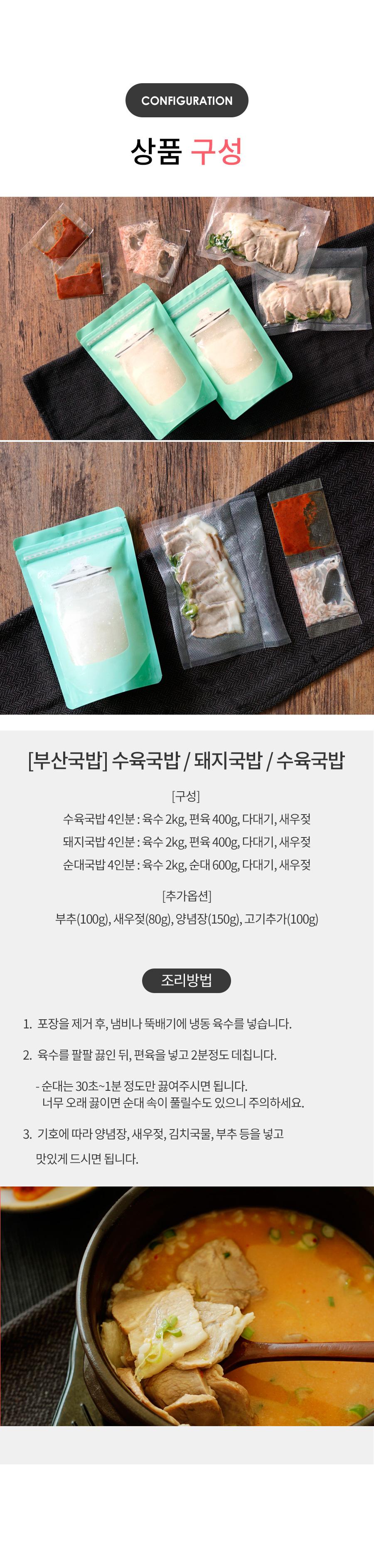 통영부산돼지국밥