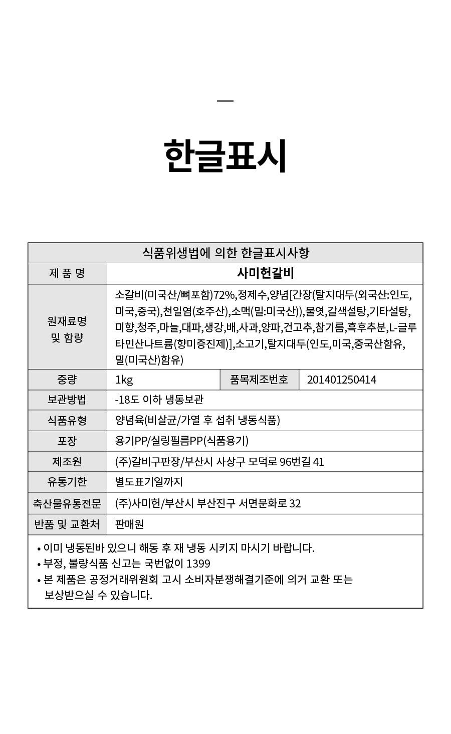 사미헌양념소갈비