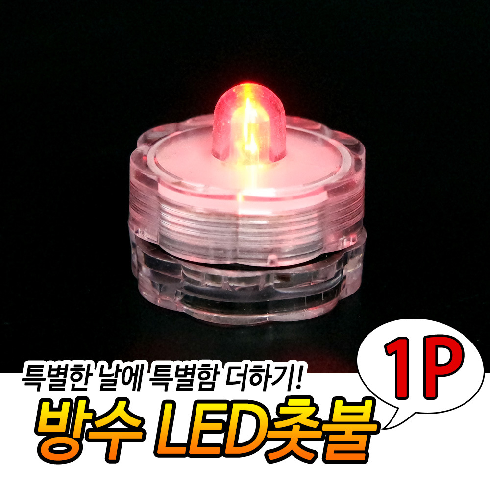 이벤트 LED 방수촛불
