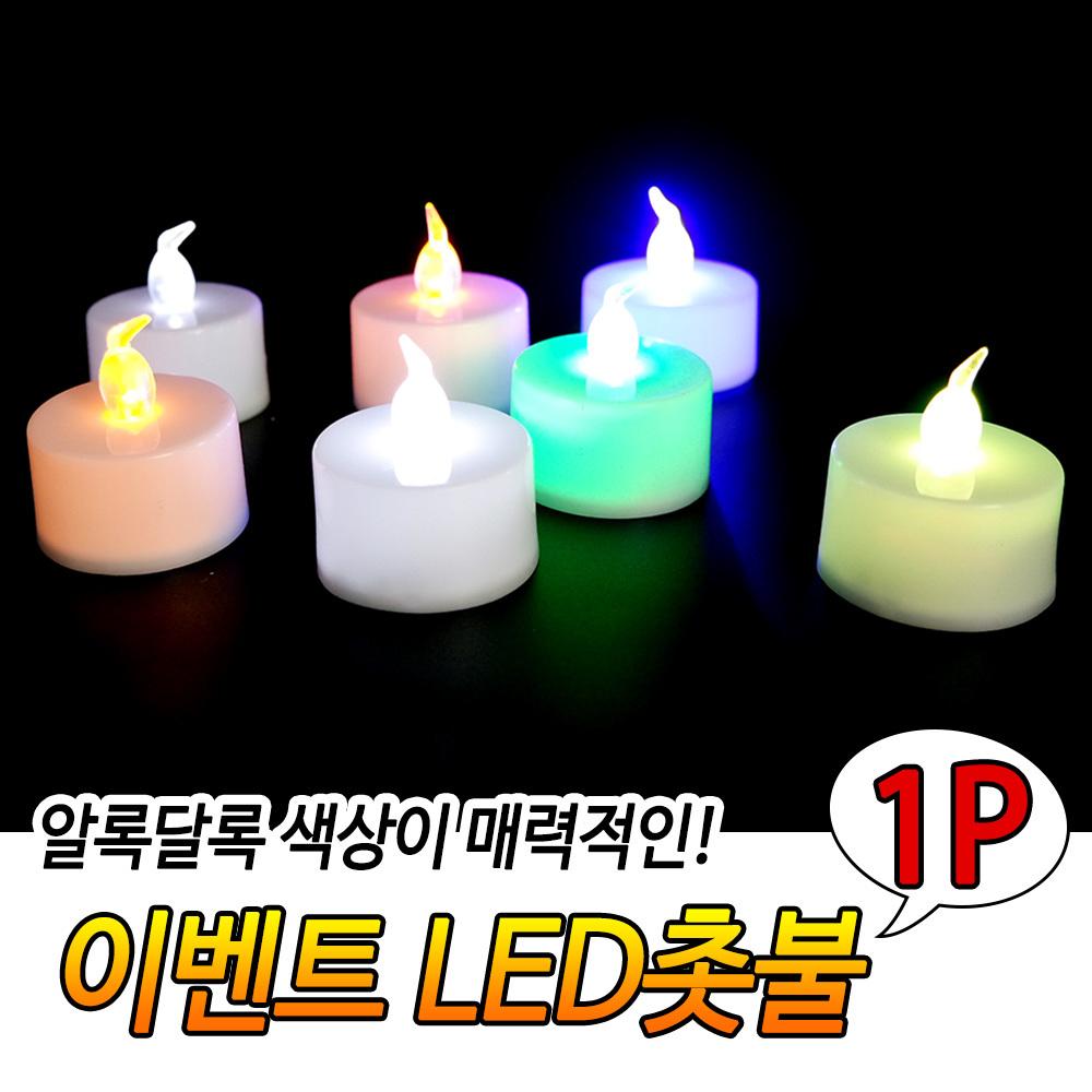 이벤트 LED 촛불