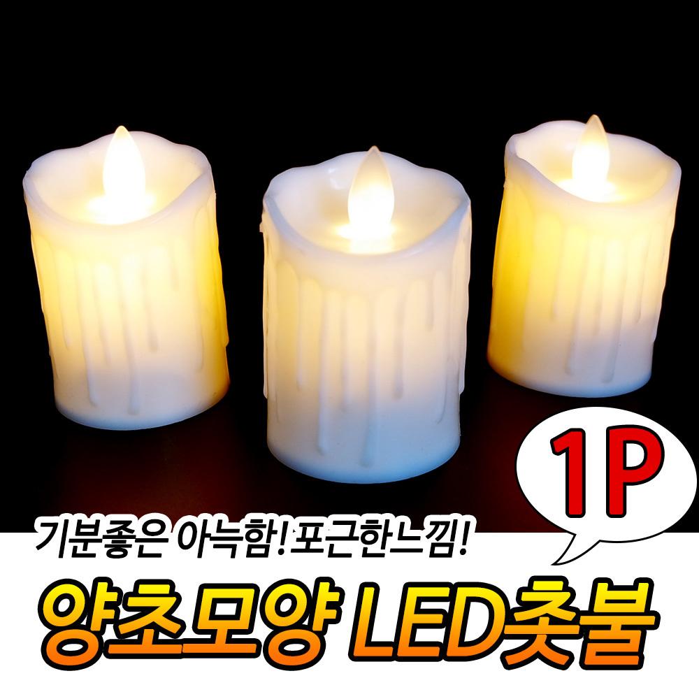 LED 양초 촛불