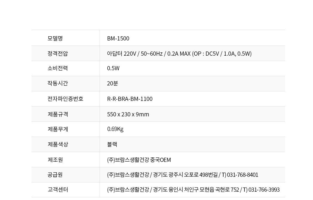 브람스 온열 보호대 EMS트레이닝 조인트가드 BM-1500 - 이로웰, 229,000원, 안마/교정, 부위안마기