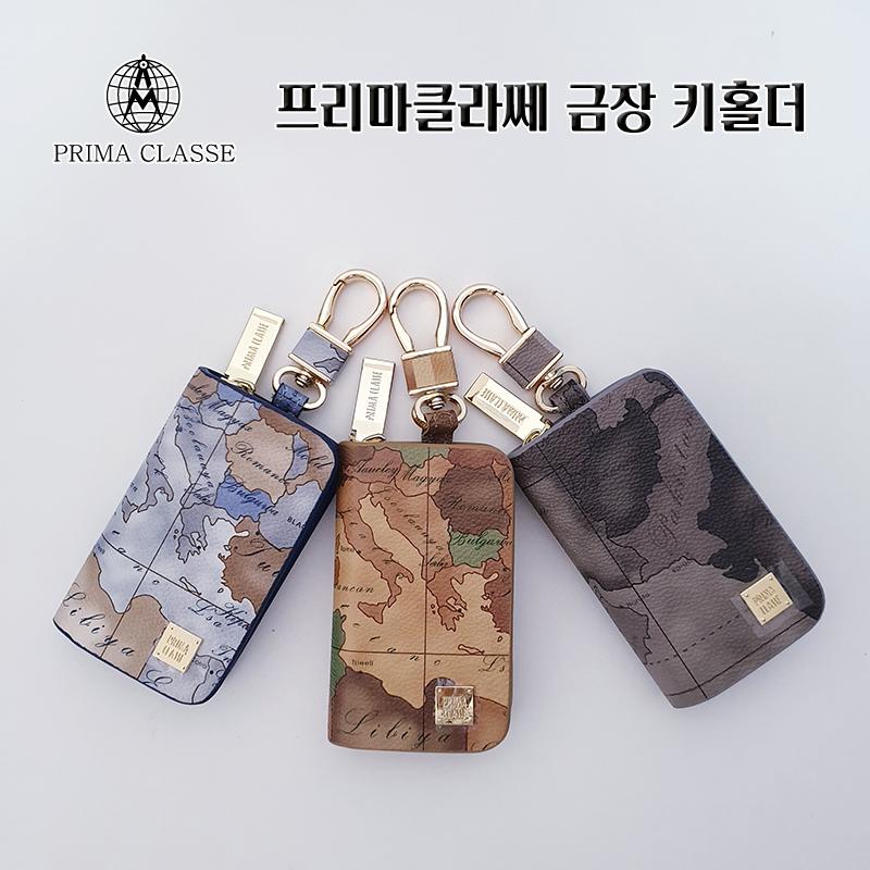 [프리마클라쎄] 금장 프리마클라쎄 스마트 키홀더P-101