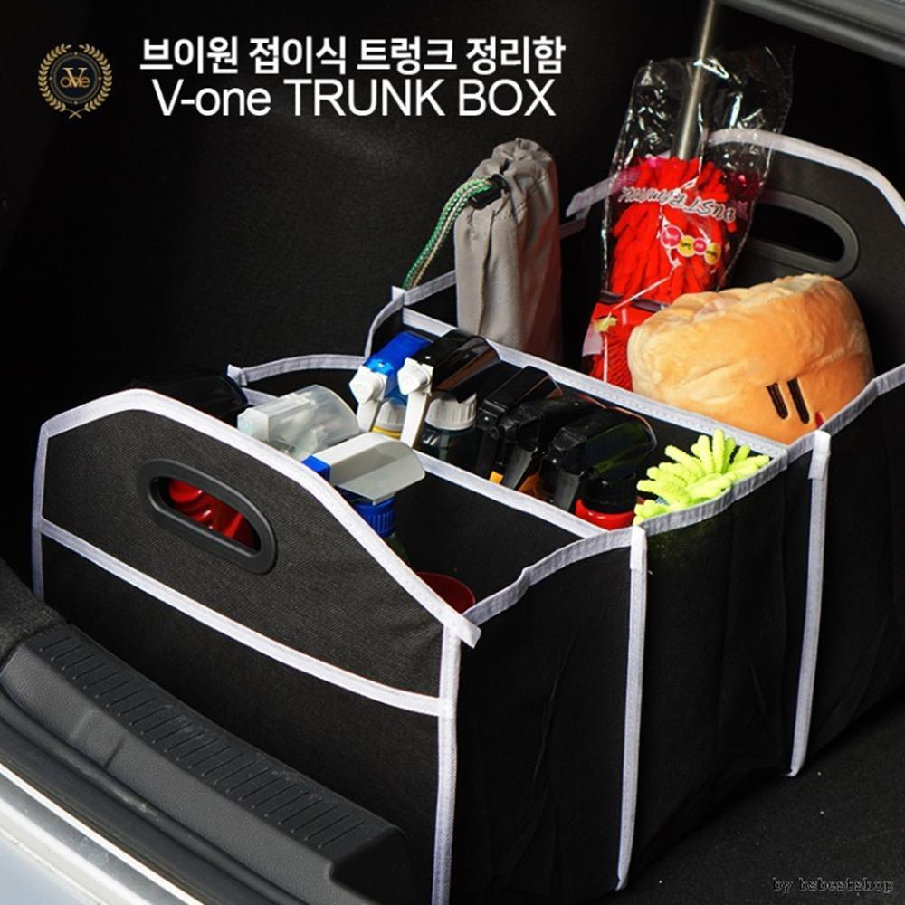 자동차 트렁크 이동식 정리함 2개 차량용신발장 트렁크정리박스 트렁크보관함