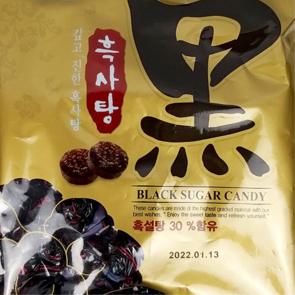 옛날 할아버지 캔디 디저트 흑사탕 어르신사탕 입냄새 맛있는사탕