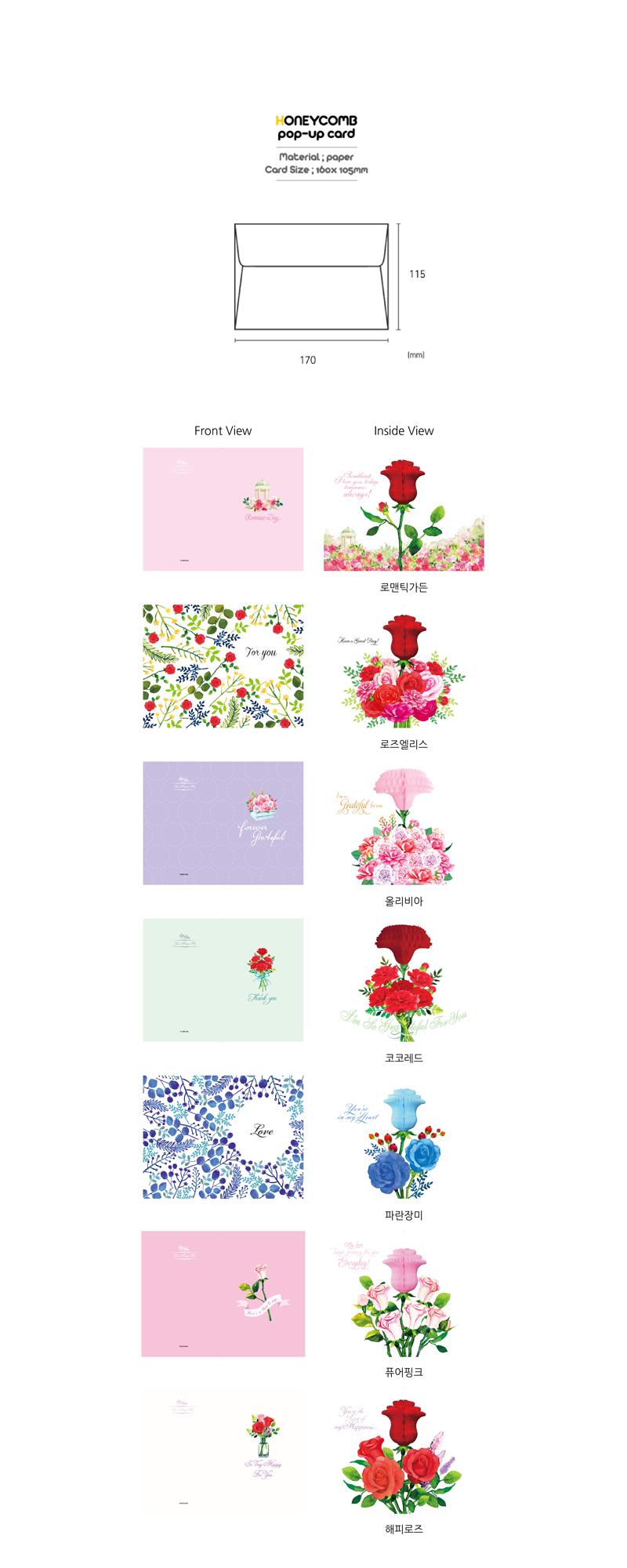 카드 허니콤 러브 로맨틱 가든 - 유리컴, 4,500원, 카드, 사랑/고백 카드