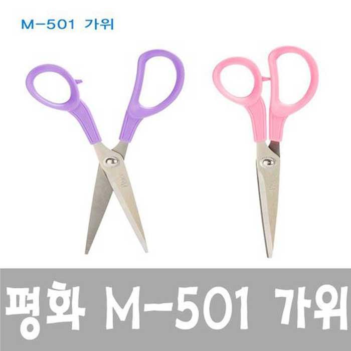 평화 M-501 가위