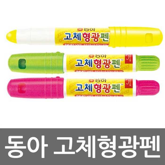 동아 고체 형광펜
