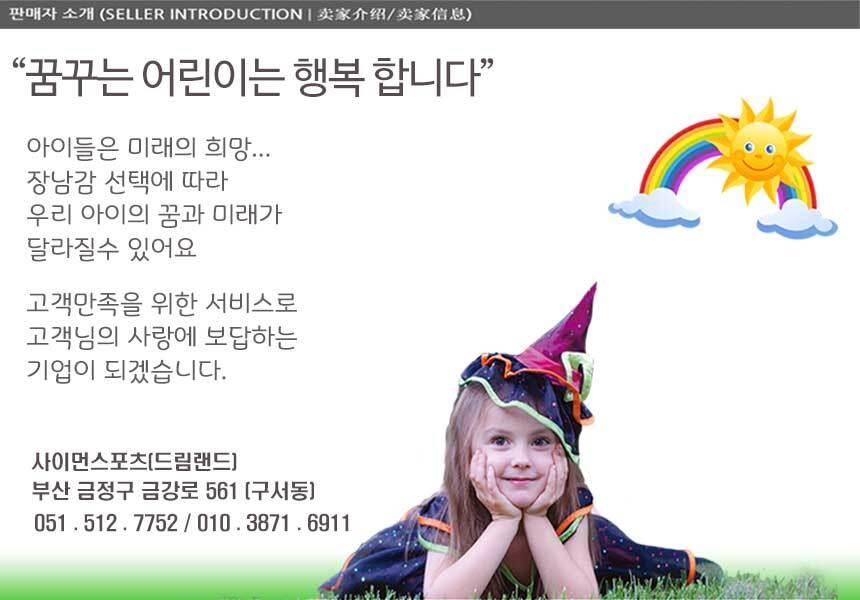i-드림랜드 - 소개