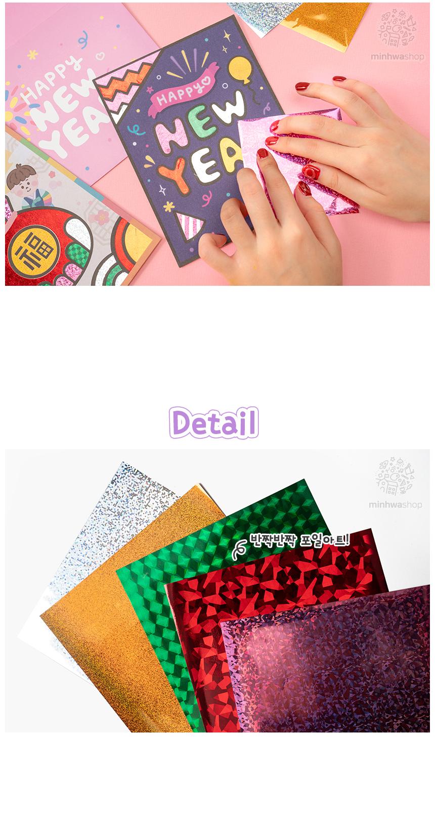 새해 포일아트 카드