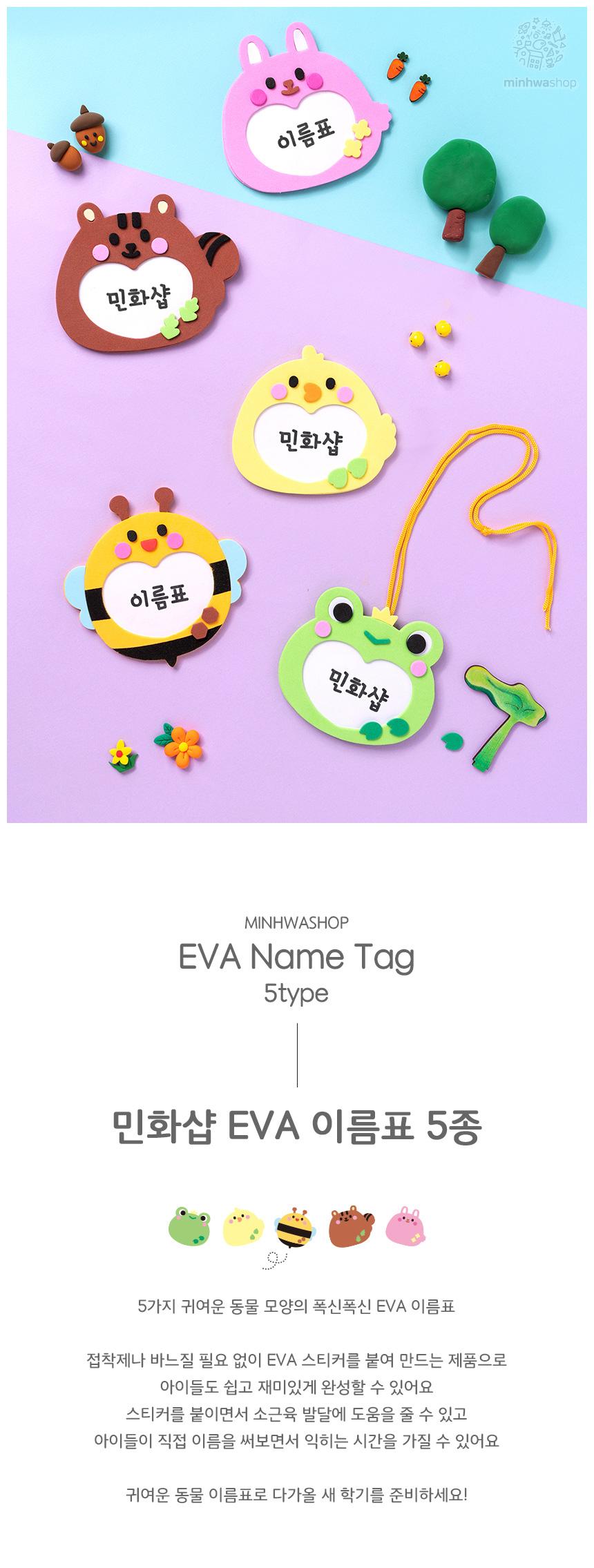 EVA 이름표