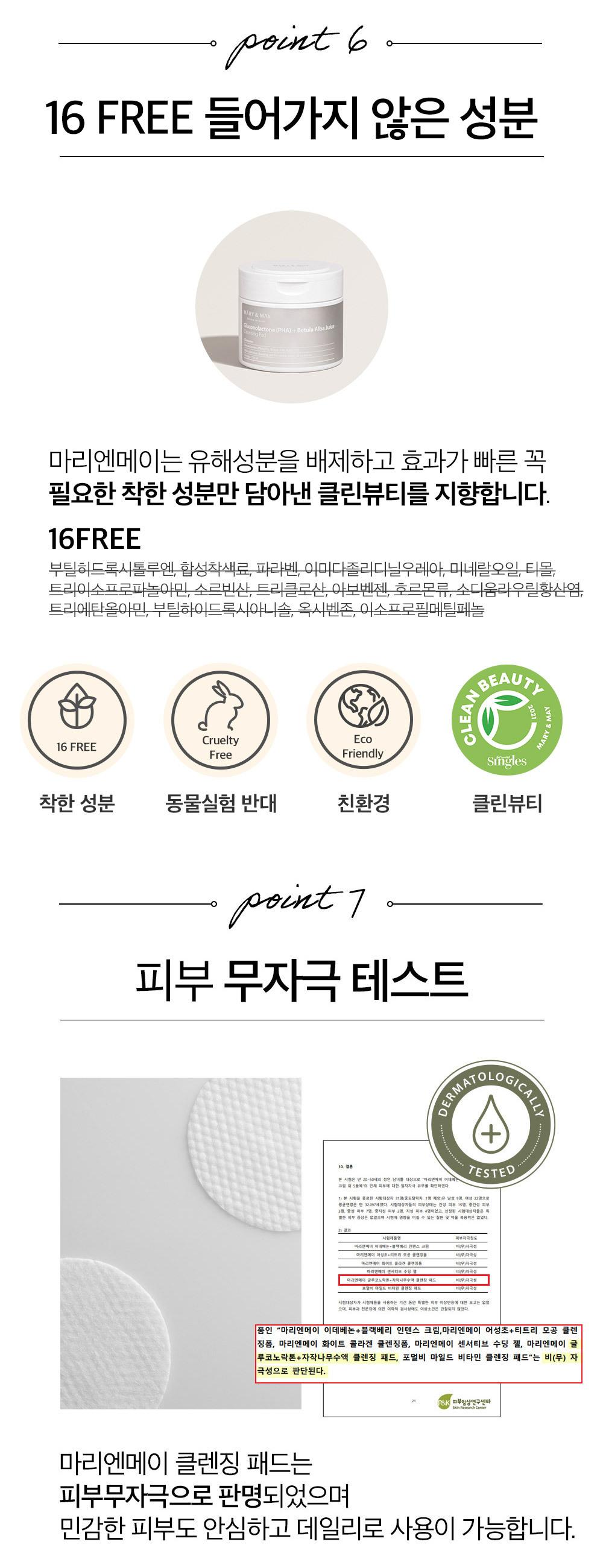 마리엔메이(MARY&MAY) 글루코닉산(PHA) + 자작나무수액 클렌징 패드 70매