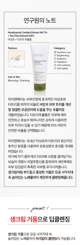마리엔메이(MARY&MAY) 어성초 티트리 모공 클렌징폼 150ml