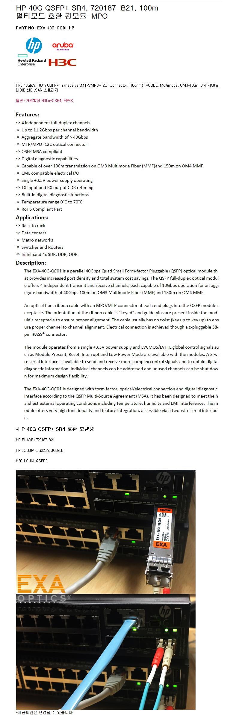HP QSFP+ SR4 720187-B21 Compatible Transceiver