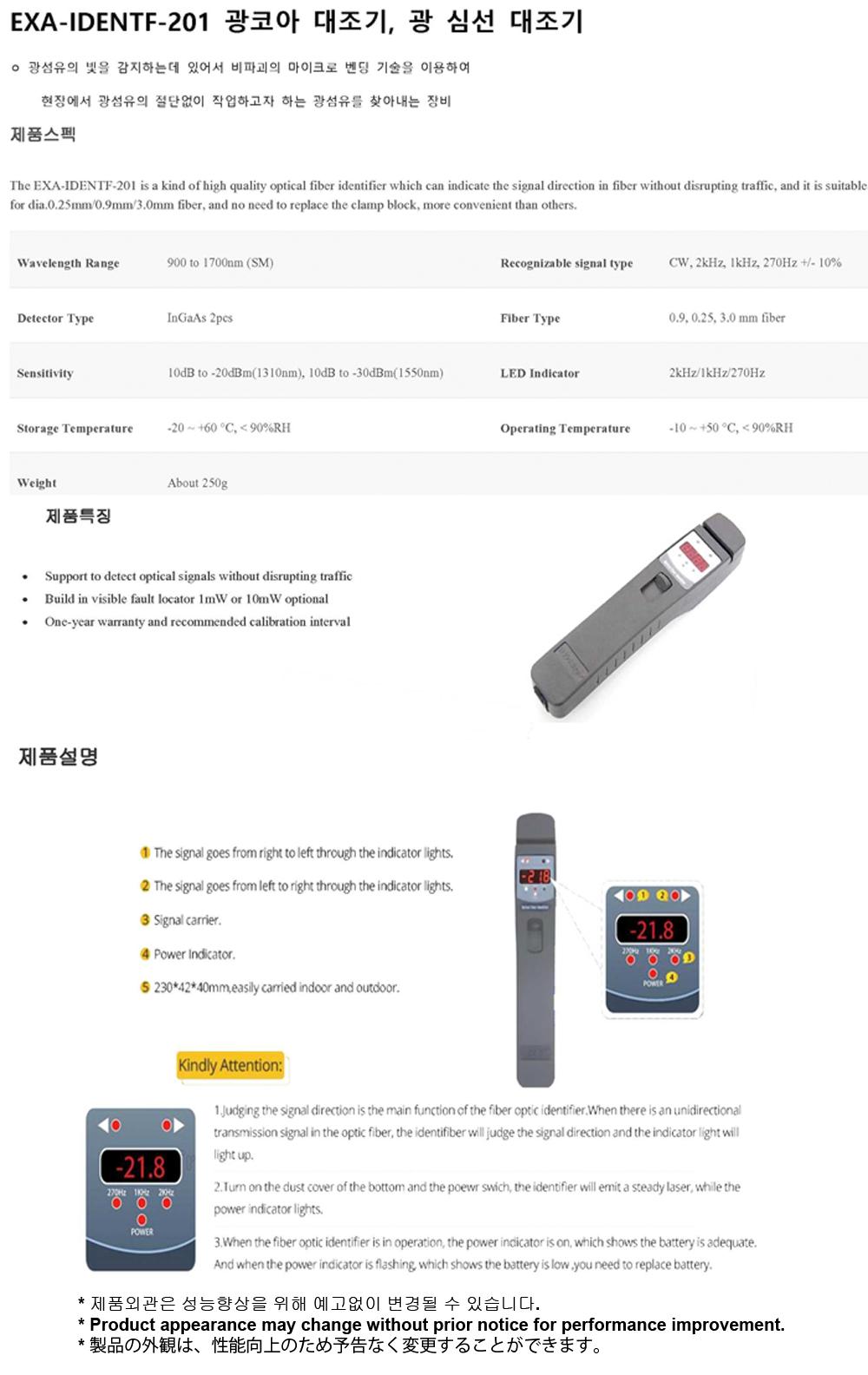 [EXA] Optical Fiber Identifier,EXA-IDENTF-201