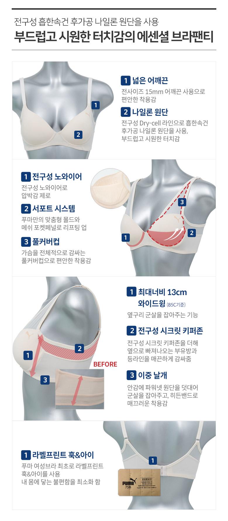 푸마 바디웨어(PUMA BODYWEAR) 여성 에센셜 2차 브라팬티 스킨